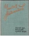 Купить книгу Айтматов, Чингиз - Пегий пес, бегущий краем моря. Ранние журавли