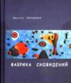 Купить книгу Нечаенко Д. А. - Фабрика сновидений, Сбобрание стихотворений и писем.
