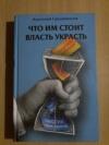 Купить книгу Грешневиков А. Н. - Что им стоит власть украсть