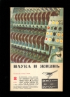 - Наука и жизнь 1970 № 2,4, 5,8