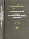Купить книгу Вайнштейн Л. А., Солнцев В. А. - Лекции по сверхвысокочастотной электронике
