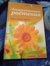 Купить книгу  - Лекарственные растения. Первая помощь природы