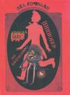 Купить книгу Э. Т. А. Гофман - Крошка Цахес по прозванию Циннобер