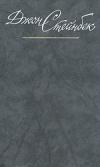 Стейнбек Джон - Собрание сочинений (в 6–ти томах). Том 3.