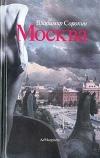 Купить книгу Владимир Сорокин - Москва. Эрос Москвы. Тридцатая Любовь Марины