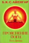 Купить книгу Б. К. С. Айенгар - Прояснение йоги. Йога Дипика