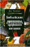 Купить книгу Кольберт Дон. (Колберт Дон.) - Библейские принципы здорового питания.