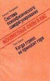 Купить книгу Ханнес Линдеман, Ганс Селье - Система психофизического саморегулирования. Когда стресс не приносит горя
