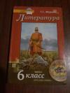 Купить книгу Меркин Г. С. - Литература: учебник для 6 класса общеобразовательных учреждений. Часть 1
