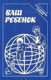 Купить книгу Гребешева и др. - Ваш ребёнок