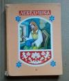 Купить книгу . - Лебедушка. Русские волшебные сказки