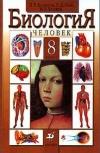 купить книгу Колесов, Маш, Беляев - Биология. Человек. для 8 класса
