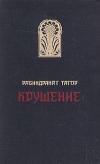 Купить книгу Тагор Рабиндранат - Крушение