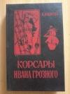 Купить книгу Бадигин К. С. - Корсары Ивана Грозного