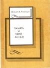Купить книгу Вильям В. Аткинсон - Память и уход за ней