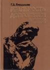 Купить книгу Г. Д. Бердышев - Реальность долголетия и иллюзия бессмертия