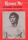 Купить книгу Брюс Ли, Линда Ли, Чак Норрис - Брюс Ли - человек-легенда в 5 томах