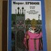 Купить книгу Дрюон Морис - Лилия и лев. Когда король губит Францию