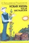 Купить книгу Висьневска-Рошковска, К. - Новая жизнь после шестидесяти