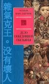 Купить книгу Хольм ван Зайчик - Дело победившей обезьяны