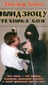 Купить книгу Богрод, Александр - Ниндзюцу. Техника боя: Методическое пособие для самостоятельного обучения