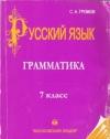 Купить книгу Громов С. А. - Русский язык. 7 класс. Часть 1. Грамматика
