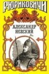 Купить книгу Мосияш, Сергей - Александр Невский