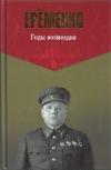 Еременко Андрей Иванович - Годы возмездия.