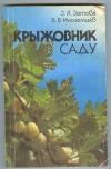 Купить книгу Зотова З. Я., Иноземцев В. В. - Крыжовник в саду. Авторская.