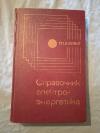 Купить книгу Езовит Г. П. - Справочник электроэнергетика