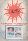Купить книгу Соркин, Е.Б. - Календарь филателиста 1972