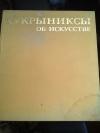 Купить книгу Вера Герценберг - Кукрыниксы об искусстве