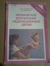Купить книгу Страковская В. Л., Ладыгина В. Е. - Физическое воспитание недоношенных детей