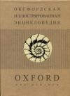 Купить книгу ред. Ко, Малком - Оксфордская иллюстрированная энциклопедия. Мир природы