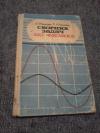 Купить книгу Рымкевич А. П.; Рымкевич П. А. - Сборник задач по физике для 8 - 10 классов средней школы