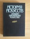 Купить книгу Ильина Т. В. - История искусств. Западноевропейское искусство: Учебник