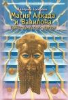 Купить книгу Валерий Ерофеев - Магия Аккада и Вавилона: Тайны шумерских жрецов
