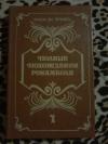 Купить книгу Понсон Дю Террайль - Полные похождения Рокамболя