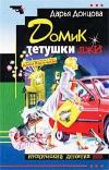 Донцова - Домик тетушки лжи