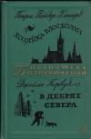 Купить книгу Генри Райдер Хаггард, Джеймс Кервуд - Хозяйка Блосхолма. В дебрях Севера