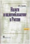 Купить книгу Лыкова, Л.Н. - Налоги и налогообложение в России: Учебник