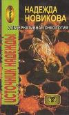 Купить книгу Новикова Надежда - Альтернативная онкология. Источник надежды