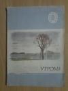 Купить книгу  - С добрым утром! Стихи русских поэтов