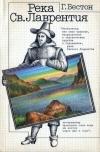 Купить книгу Генри Бестон - Река Святого Лаврентия