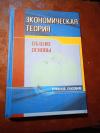 Купить книгу Ред. Плотницкий М. И. - Экономическая теория (Общие основы): Учебное пособие