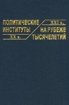 Купить книгу [автор не указан] - Политические институты на рубеже тысячелетий