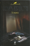Купить книгу Агата Кристи - Лощина.