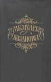 Купить книгу Великовская, Г.Э. - Мемуары Казановы