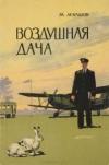 купить книгу Левашов М. - Воздушная дача