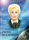 Купить книгу Р. Т. Косец - Голос Вселенной